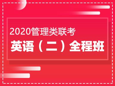 2020管理类联考:英语(二)全程班