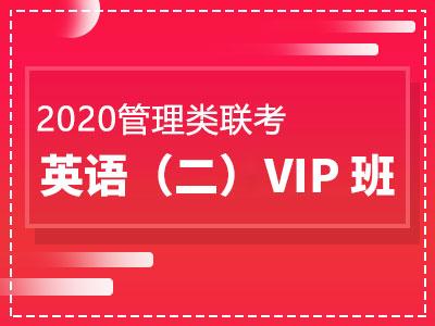 2020管理类联考:英语VIP班