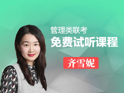 齐雪妮英语免费试听课程